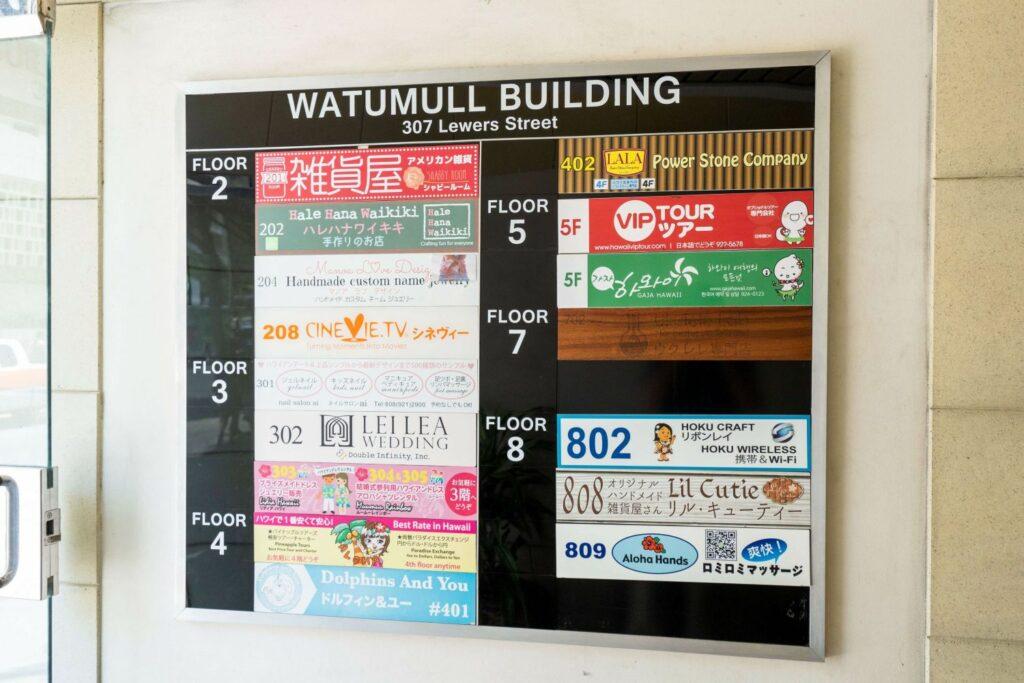 ワタムビルの案内板